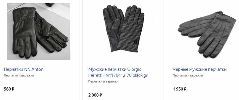 Демисезонные перчатки