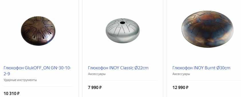 Глюкофон