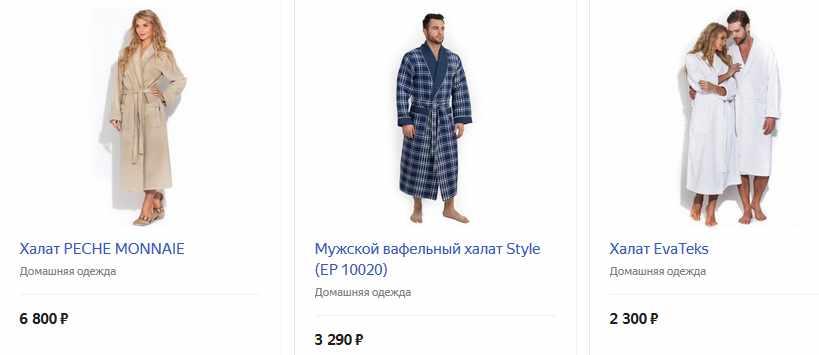 Парные халаты