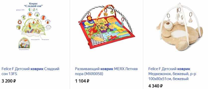 Игровой коврик с дугами