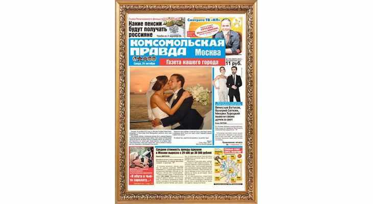 Подарочная газета в рамке под стеклом