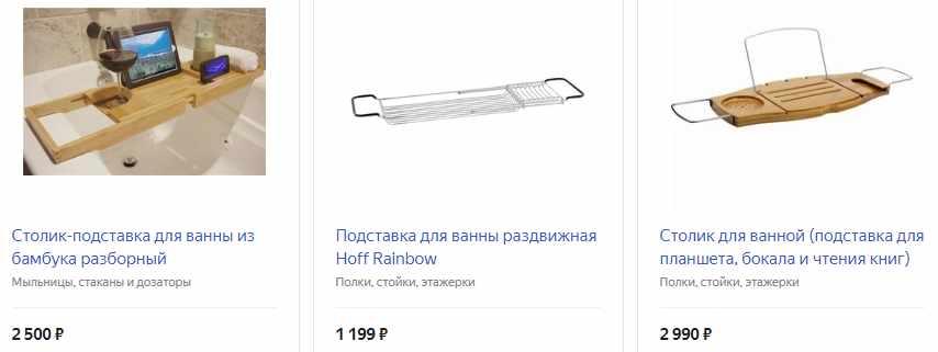 Подставка для ванной
