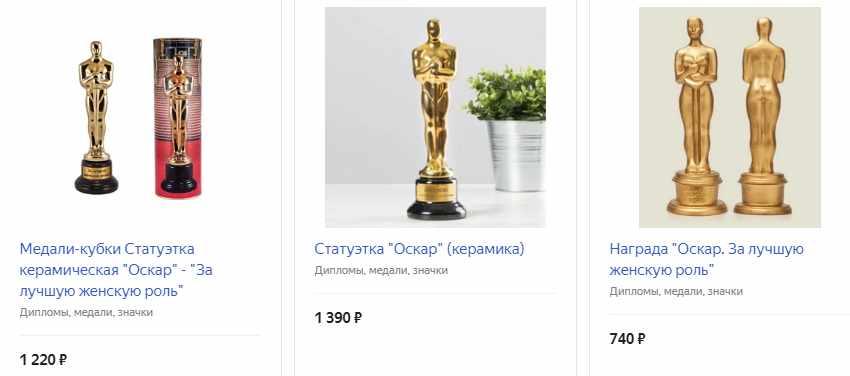 Награда «Оскар»