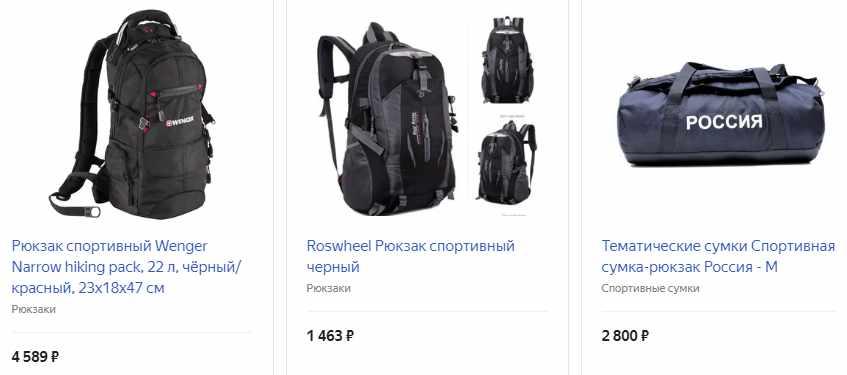 Рюкзак или спортивная сумка