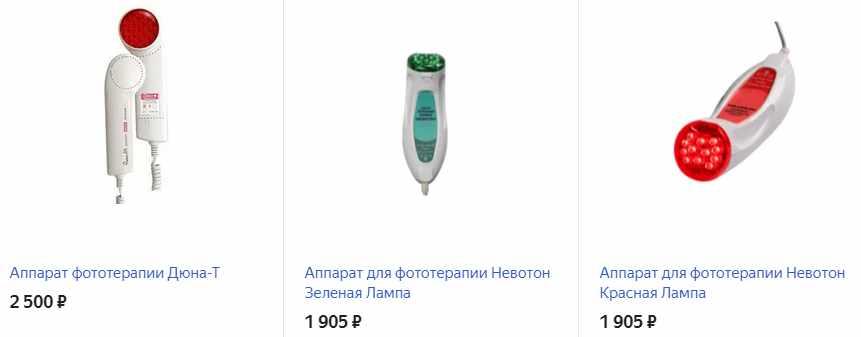 Аппарат фототерапии