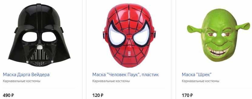 Прикольная маска