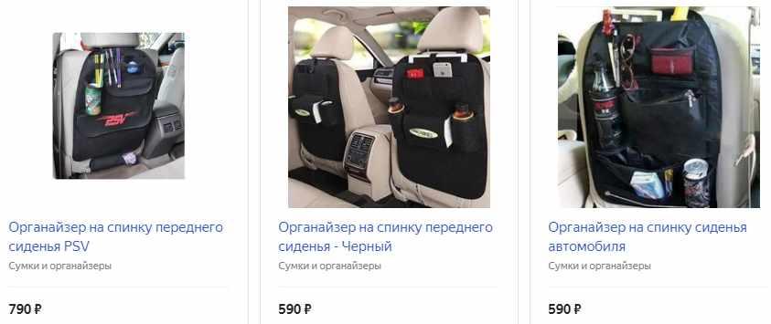 Органайзер на автомобильное сиденье