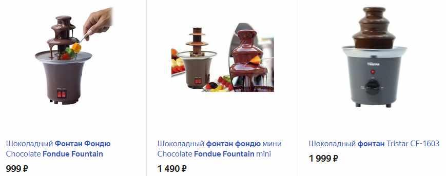 Фонтан «Шоколадное фондю»