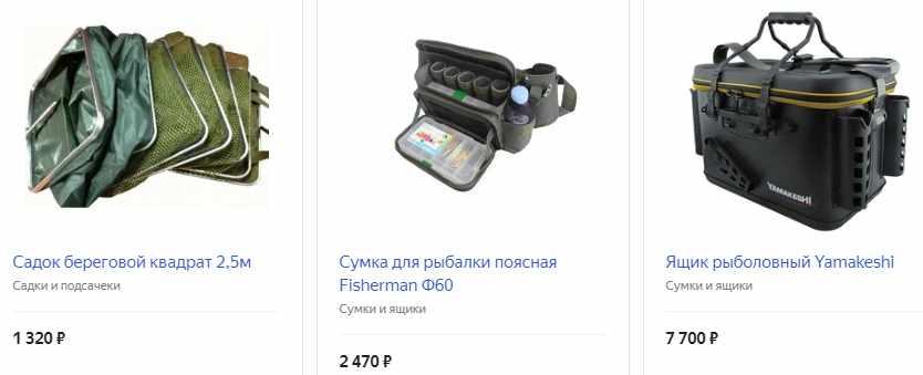 Снасти рыболова
