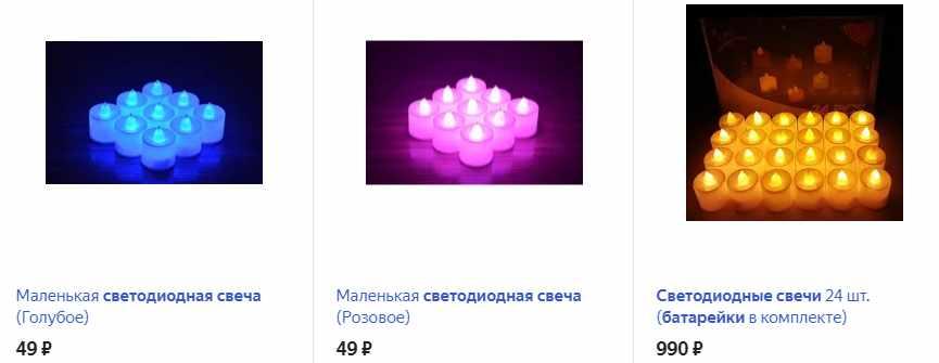 Светодиодные свечи на батарейках