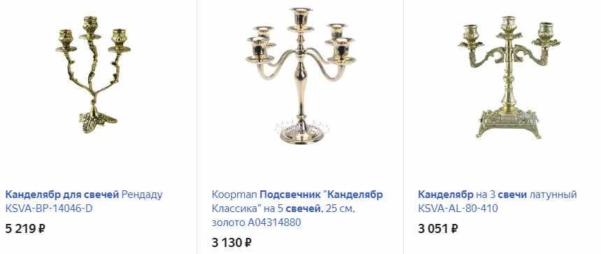 Канделябр для свеч