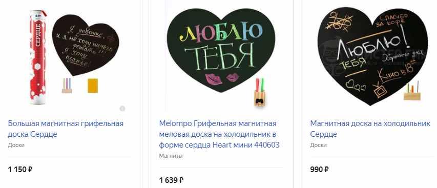 Магнитная доска на холодильник в виде сердца