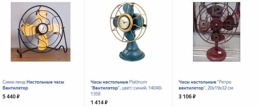 Настольные часы-вентилятор