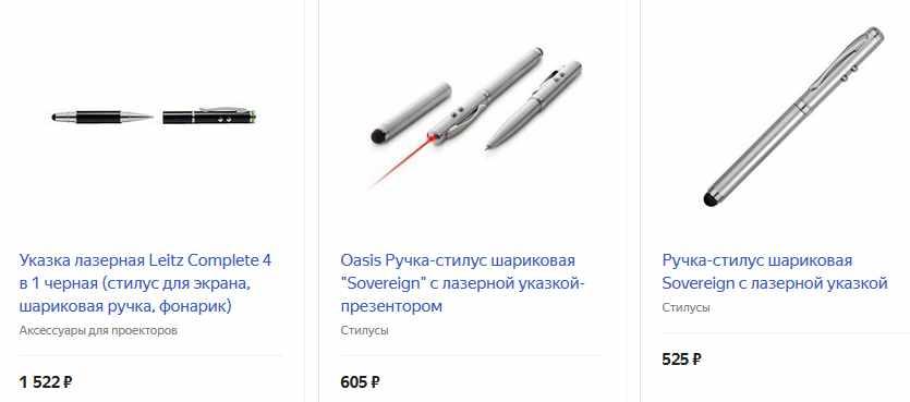 Шариковая ручка-стилус с лазерной указкой