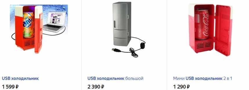 USB холодильник для напитка