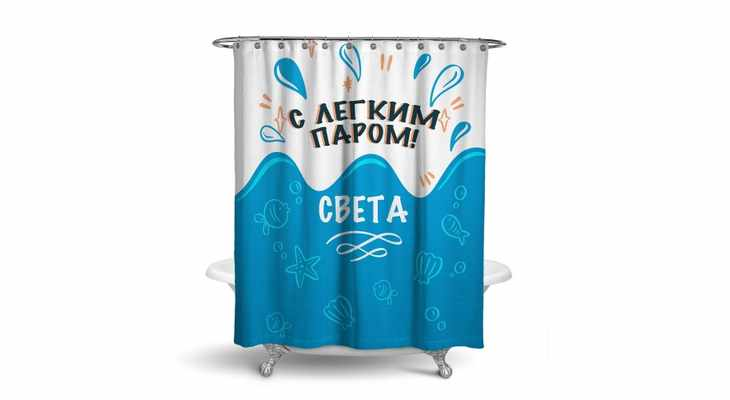 Именная или прикольная штора для ванной