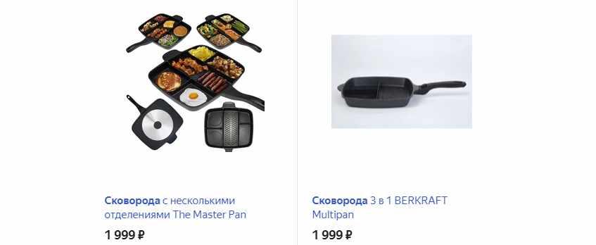 Сковорода с разделителем