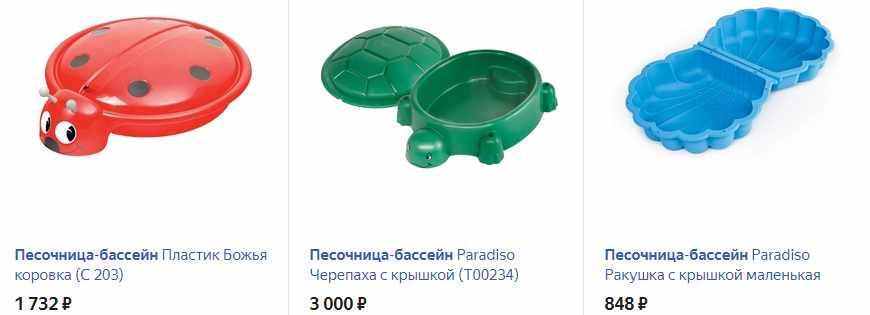 Песочница-бассейн