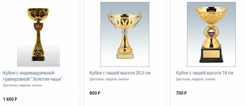 Кубок с чашей