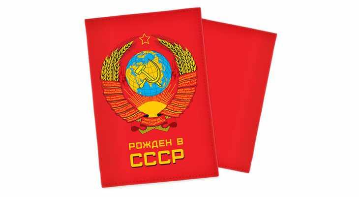 Обложка на паспорт «Рожден в СССР» из натуральной кожи