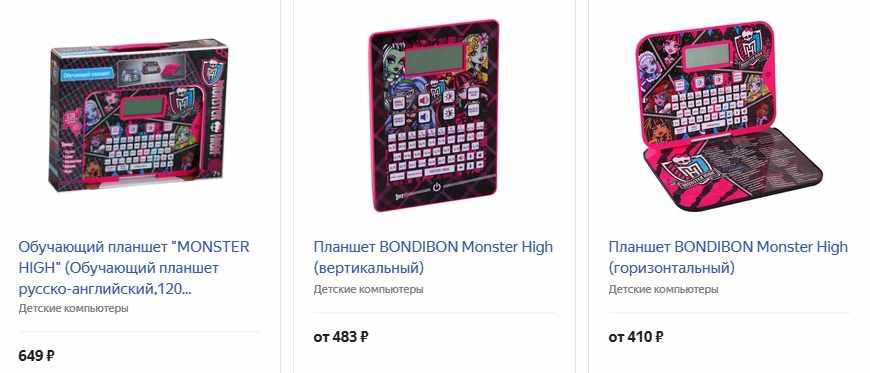 Обучающий планшет Monster High