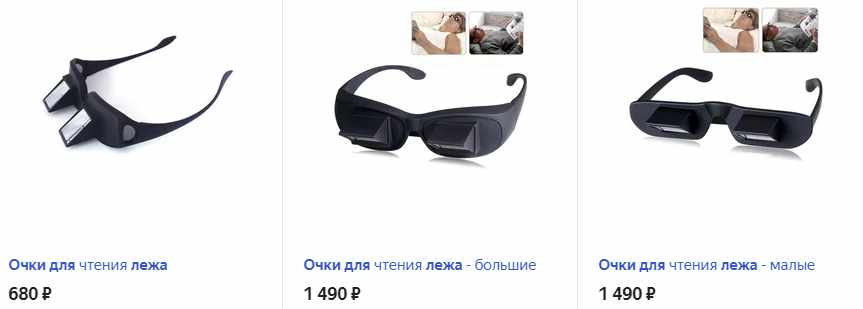 Очки для просмотра телевизора лежа