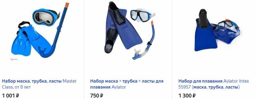 Набор для плавания (маска, трубка, ласты)