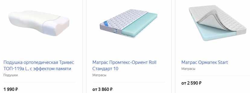 Ортопедический матрас или подушка