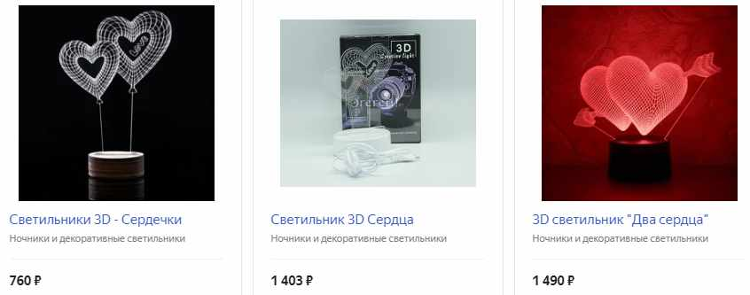 3D-светильник «Сердца»