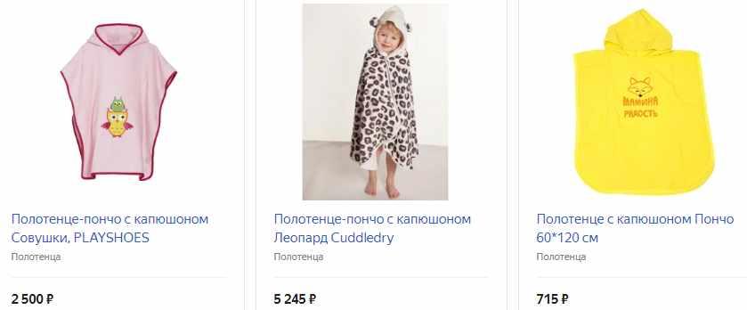 Полотенце-пончо с капюшоном
