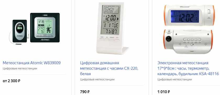 Электронная метеостанция