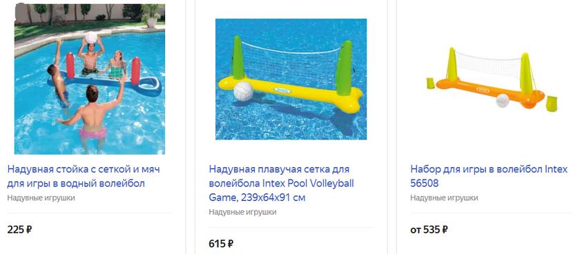 Надувной волейбол для бассейна