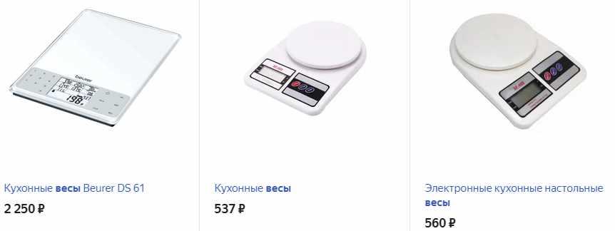 Весы для продуктов