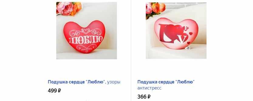 Подушка-сердце «Люблю»