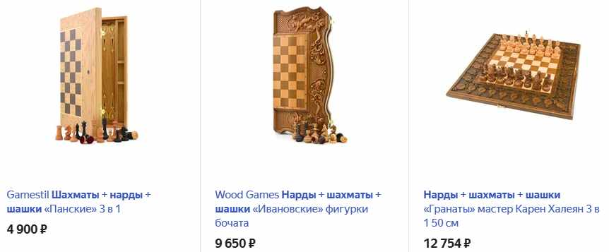 Набор шахмат, шашек и нардов