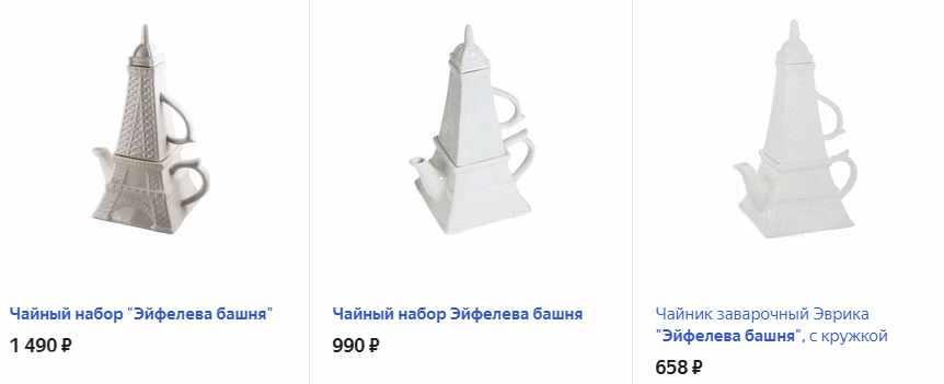 Чайный набор «Эйфелева башня»
