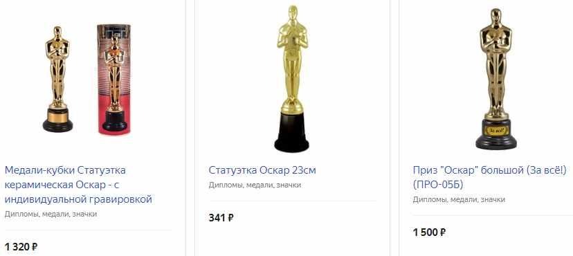 Золотой или серебряный «Оскар»