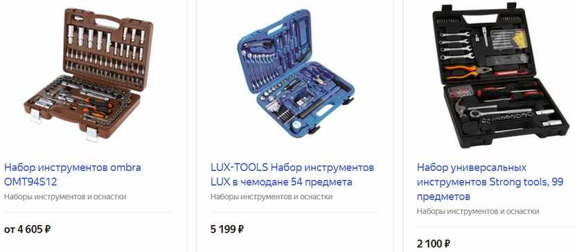 Набор универсальных инструментов в чемоданчике