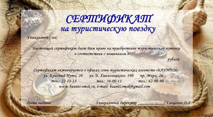 Сертификат в путешествие