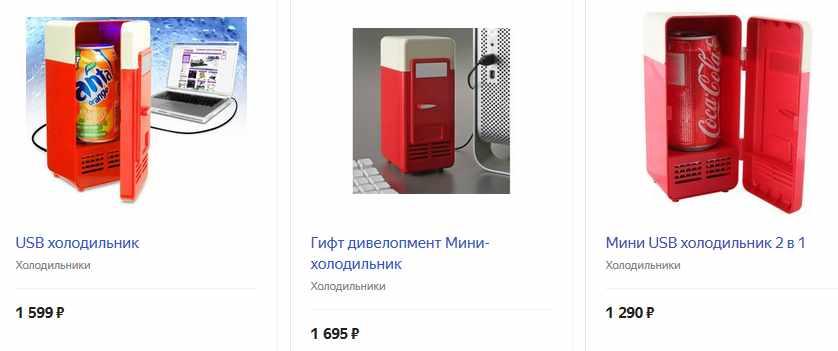 USВ мини-холодильник