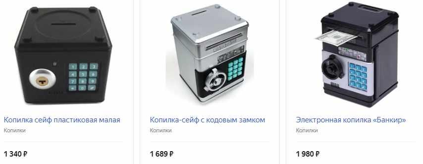 Копилка-банкомат
