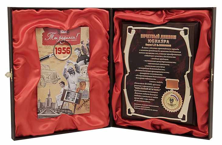 Плакетка «Почетный диплом юбиляра 60 лет с DVD-открыткой «Ты родился!»
