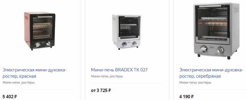 Мини-духовка