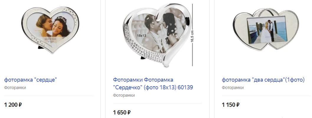 Фоторамка-сердечко