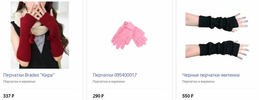 Перчатки или митенки