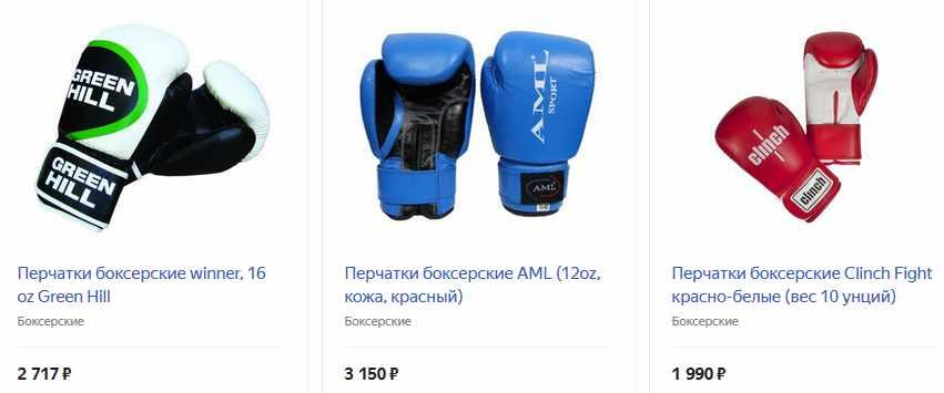 Пара боксерских перчаток